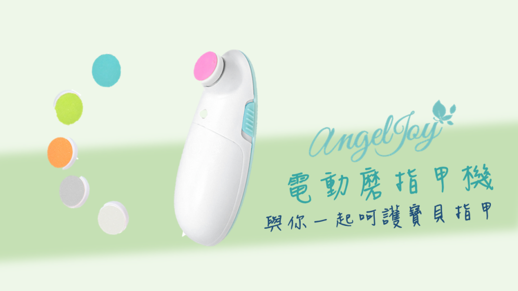 AngelJoy Electric Nail Trimmer
